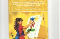 Методичка Творческая реабилитация 2014