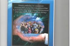 Методичка по оказанию социальных услуг 2015