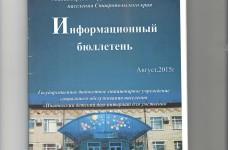 Сборник Информационный бюллетень ╣ 1 2015