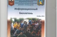 Сборник Информационный бюллетень ╣ 2 2015